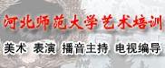 河北师范大学艺术培训中心
