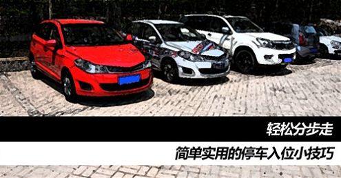 停车技巧 - xiao - 那些年一起研究的那点儿事儿