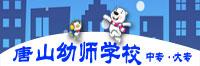C4唐山幼师雷竞技raybet