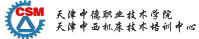 天津中德职业学院招生简章