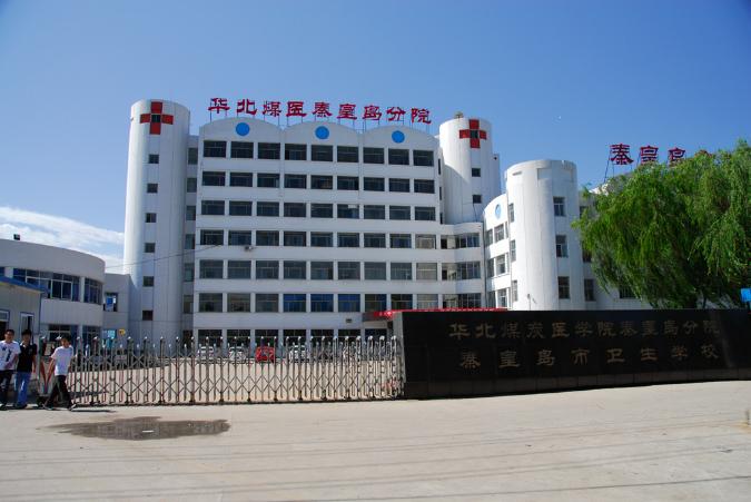 秦皇岛市卫生学校2012年招生简章