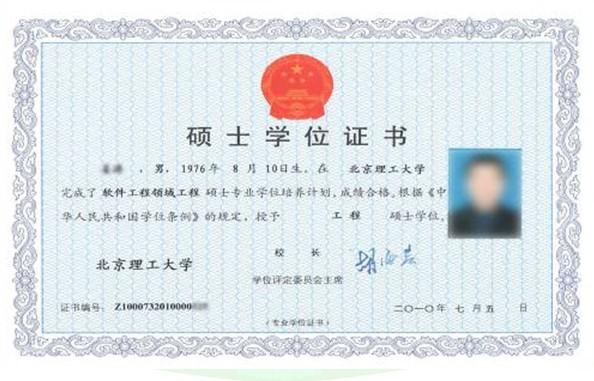 北京理工大学工程硕士学位证书