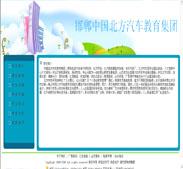 北京古城旅游培训ballbet贝博app西甲