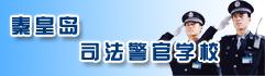 秦皇岛司法警官学校