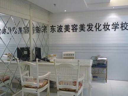 唐山东波威娜美容美发化妆艺术学校