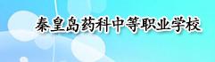 秦皇岛药科中等职业学校