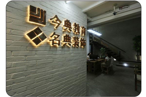 唐山室内设计学校