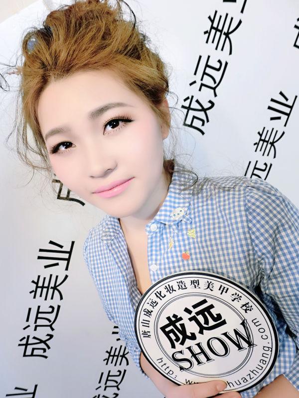 唐山成远化妆造型美业培训学校,唐山化妆学校,唐山成远化妆学校