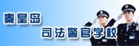 秦皇岛司法警官雷竞技raybet