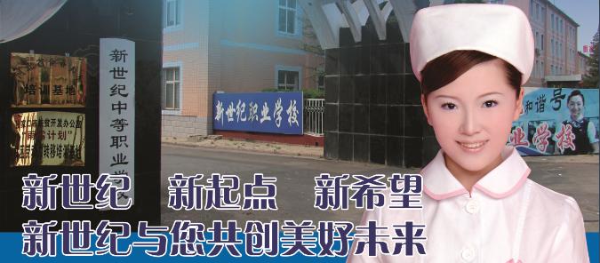 张家口市新世纪职业学校