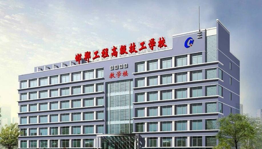 邯郸工程高级技工学校可以学哪些专业?