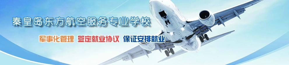 秦皇岛东方航空服务专业学校