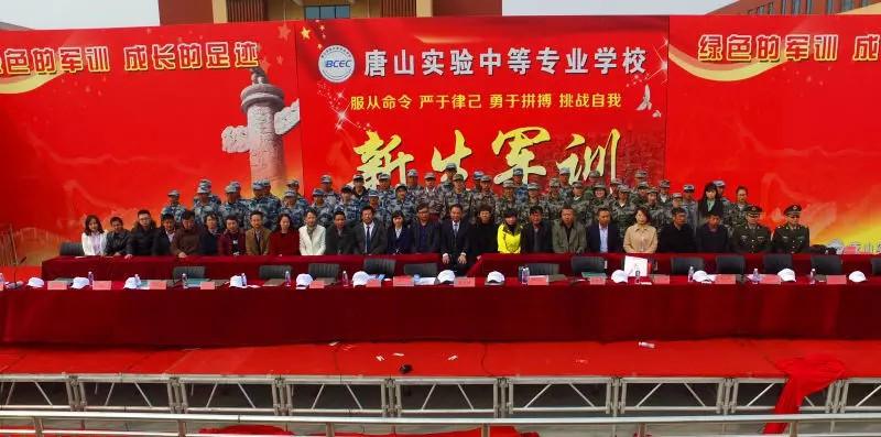 唐山实验中等专业学校隆重举行2017年春季开学典礼暨