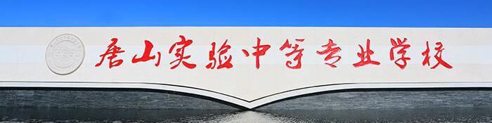 唐山实验中等专业学校