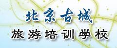 北京古城航空票务