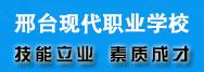 邢台现代职业雷竞技raybet