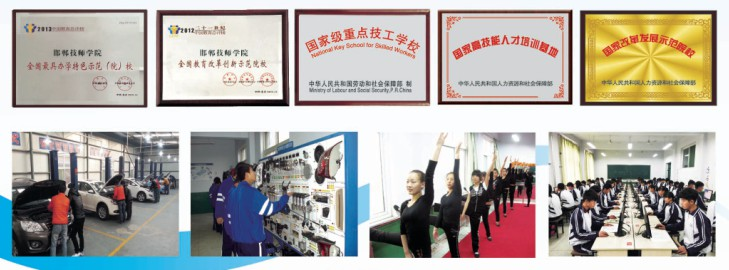 邯郸技师学院