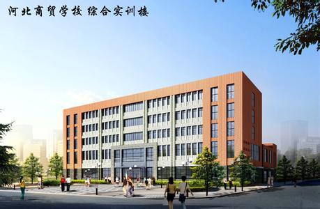 河北商贸学校