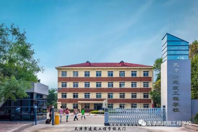 我校是中国建设教育协会华北中职组组长校,在华北地区建筑类中职校中承担业务指导、教学评比及学术引领职责。我校建筑施工、工程造价专业是天津市骨干示范专业。承担的天津市中等职业学校布局结构调整和基础能力建设项目,已顺利通过了天津市检查验收。继2014、2015年我校连续抽调两名教学骨干分别承担天津市对口支援宁夏石嘴山市、新疆和田地区两所职业学校的建筑智能化和建筑装饰两个专业建设工作后,2016年又抽调一名教学骨干承担对宁夏工业学校进行对口专业教学支持,同时圆满完成了宁夏光彩中等职业学校等三