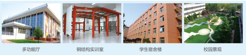 河北城乡建设学校