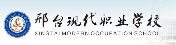 邢台市现代职业学校