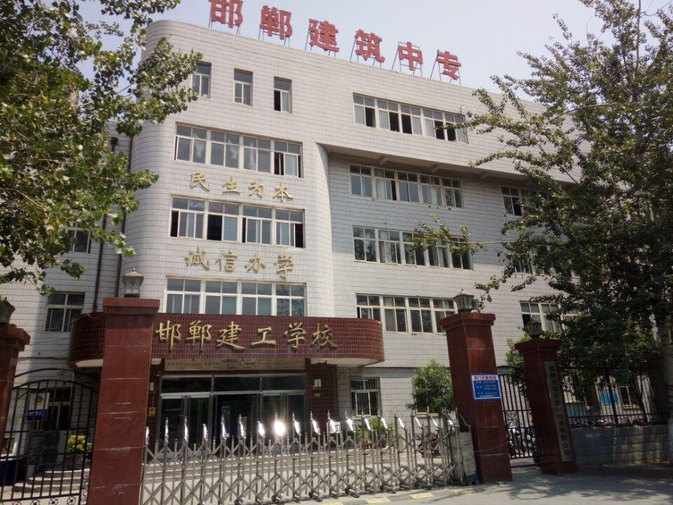 邯郸建筑工程中专学校