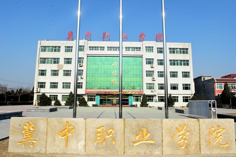 冀中职业学院