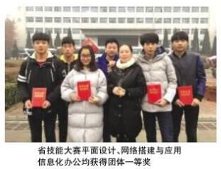 邢台市现代职业雷竞技raybet