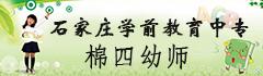 raybet雷竞技app学前教育中等专业雷竞技raybet(raybet雷竞技app棉四幼师)