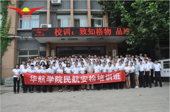 北京华航订单班(北京科技职业学院)2017年招生简章