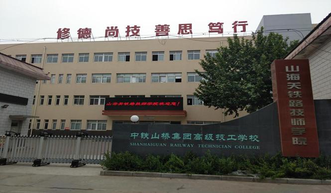山海关铁路技师学院