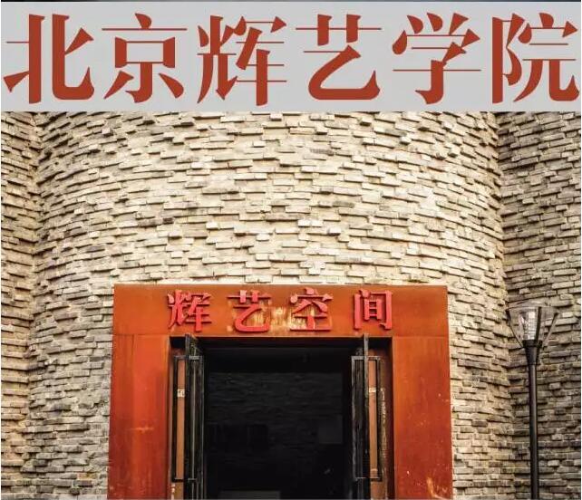 北京辉艺美发学校