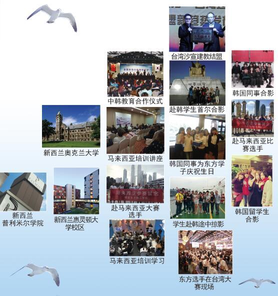 保定东方技工雷竞技raybet2018招生简章