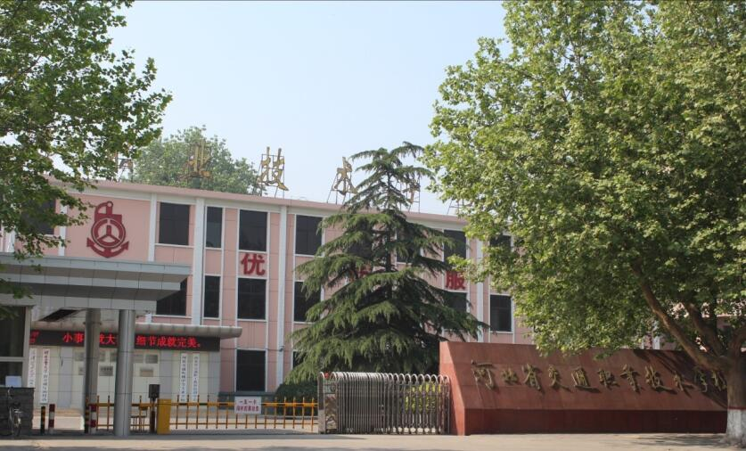 河北省交通职业技术学校
