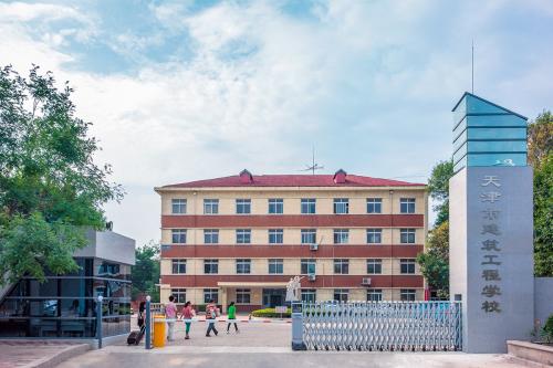 天津市建筑工程学校-天津建筑工程学校