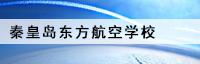 秦皇岛东方航空服务专业雷竞技raybet
