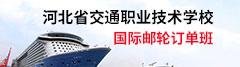 河北省交通职业技术雷竞技raybet国际邮轮订单班