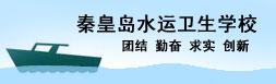 秦皇岛水运卫生雷竞技raybet