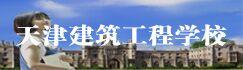 天津市建筑工程雷竞技raybet