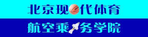 北京现代体育学院、航空乘务学院