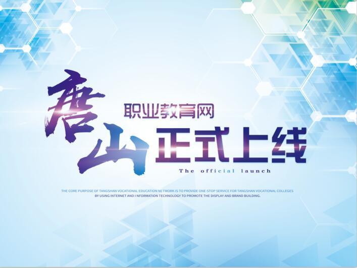 2018.5.10,唐山职业教育网上线仪式将在丰南职教中心举行!
