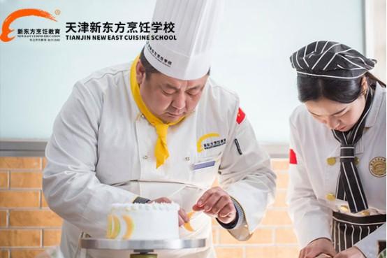 天津新东方烹饪雷竞技raybet2018招生简章