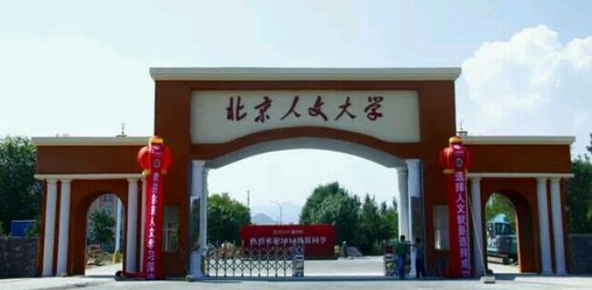 北京人文大学铁道学院2018招生简章