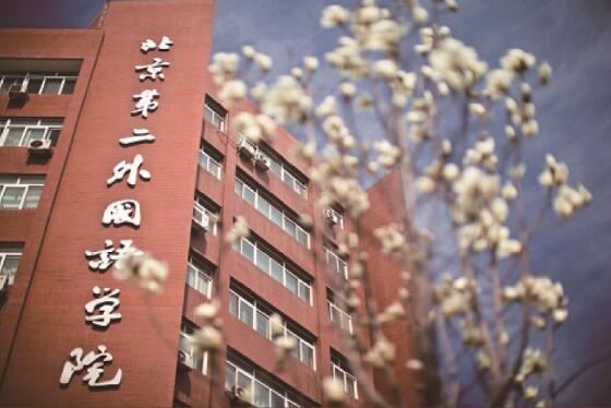 北京第二外国语学院海外教育学院(