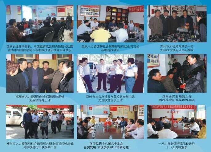 郑州发达技术学校2018年招生简介