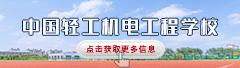 中国轻工机电工程雷竞技raybet