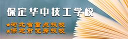 保定华中技工雷竞技raybet