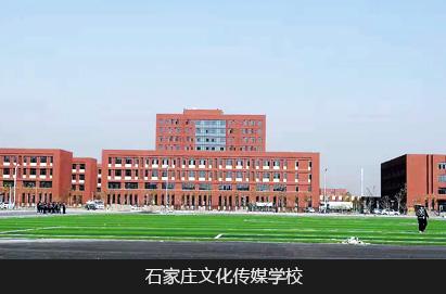 石家庄市第一职业中专学校有哪些专业