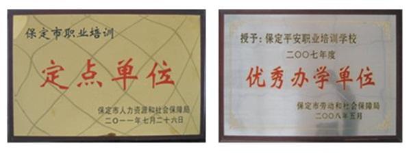 保定平安技工雷竞技raybet2019年招生简章