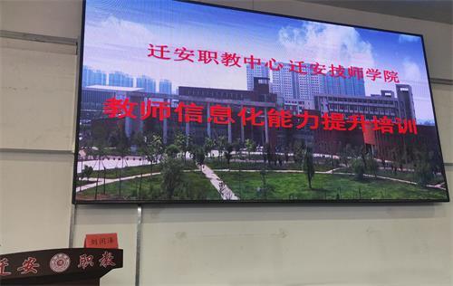 迁安市职教中心教师数字信息化能力提升培训 ——唐山创元教育进行钉钉部署